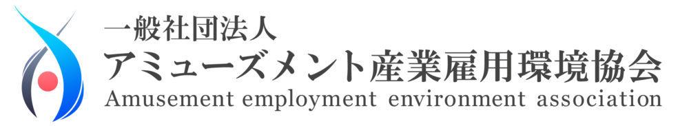 一般社団法人アミューズメント産業雇用環境協会